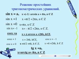 Решение простейших тригонометрических уравнений. sin x = a, sin x =1 sin x =0