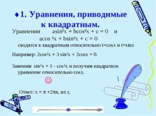 Уравнения asin²x + bcos²x + c = 0 и acos²x + bsin²x + c = 0 сводятся к кв