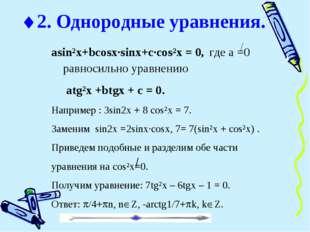 asin²x+bcosx·sinx+c·cos²x = 0, где а =0равносильно уравнению  atg²x +btgx +