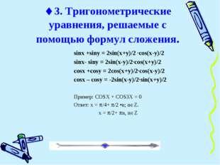 3. Тригонометрические уравнения, решаемые с помощью формул сложения. sinx +s