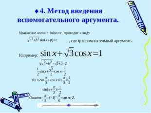 4. Метод введения вспомогательного аргумента. Уравнение acosx + bsinx=c прив