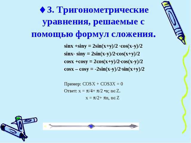 3. Тригонометрические уравнения, решаемые с помощью формул сложения. sinx +s...