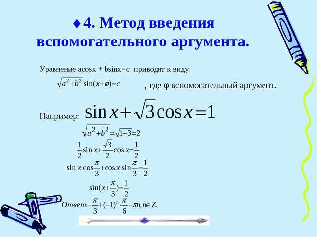 4. Метод введения вспомогательного аргумента. Уравнение acosx + bsinx=c прив...