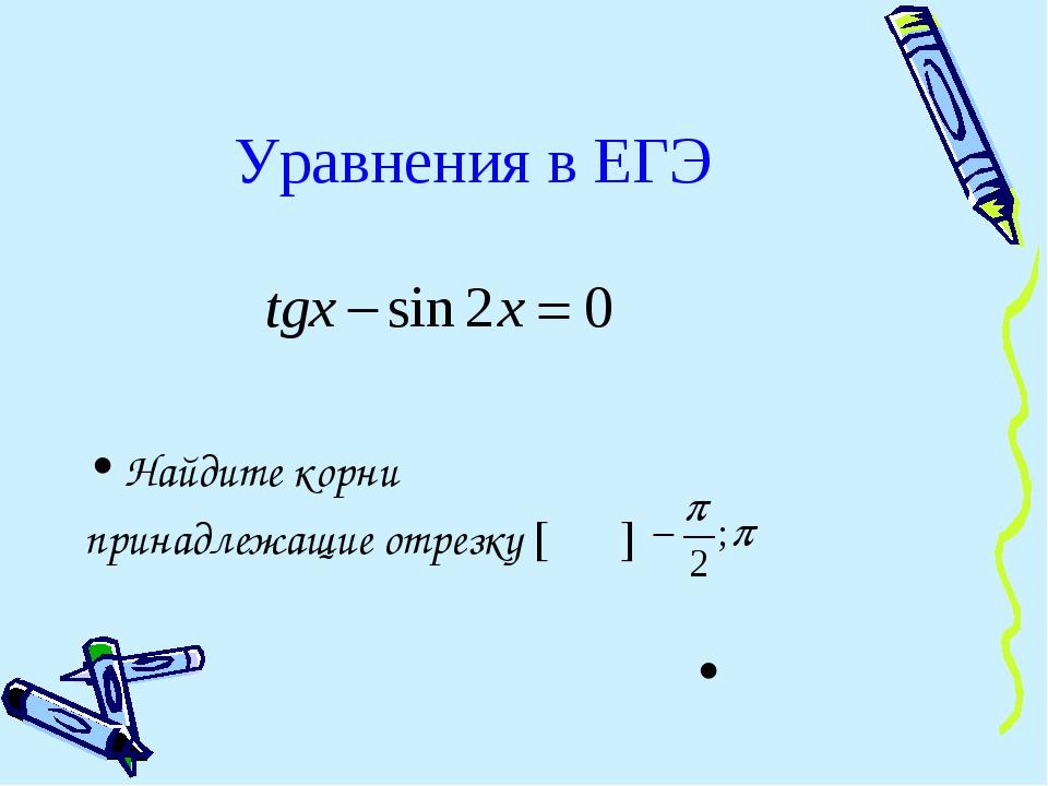 Уравнения в ЕГЭ Найдите корни принадлежащие отрезку  