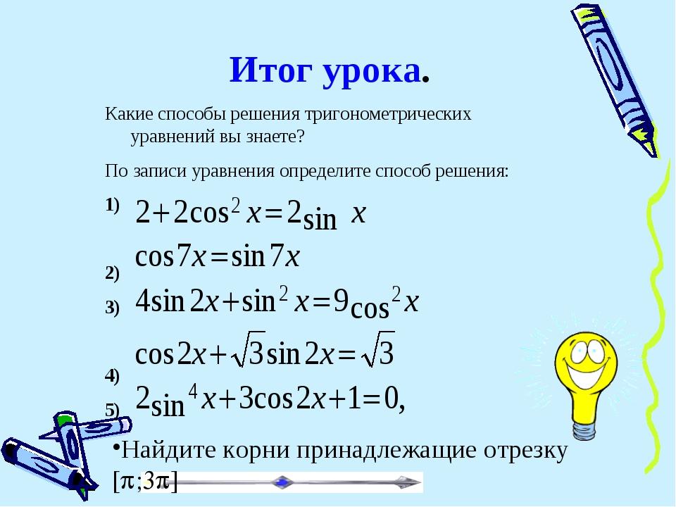 Итог урока. Какие способы решения тригонометрических уравнений вы знаете? По...