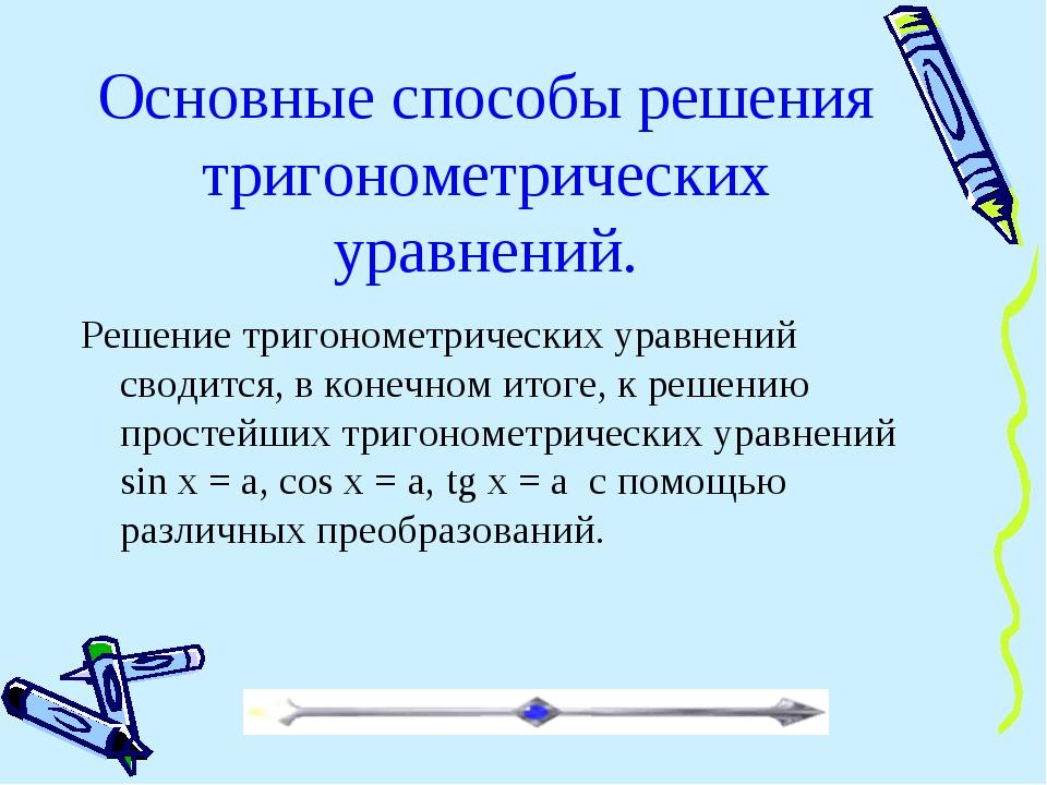 Решение тригонометрических уравнений сводится, в конечном итоге, к решению пр...