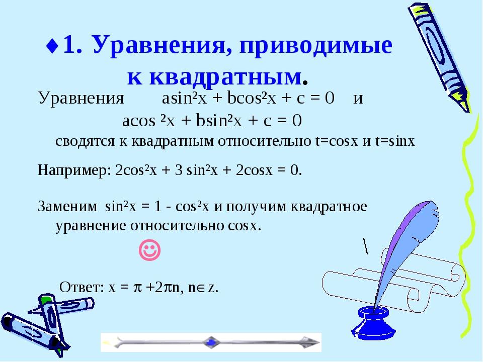 Уравнения asin²x + bcos²x + c = 0 и acos²x + bsin²x + c = 0 сводятся к кв...