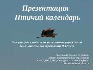 Презентация Птичий календарь для учащихся школ и воспитанников учреждений доп