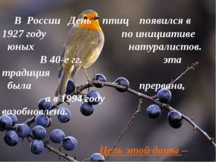 В России День птиц появился в 1927 году по инициативе юных натуралистов. В 4