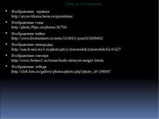 Список источников Изображение зарянки http://aryasvitkona.beon.ru/quotations/
