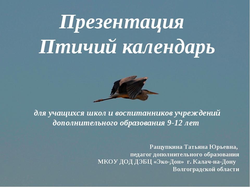 Презентация Птичий календарь для учащихся школ и воспитанников учреждений доп...