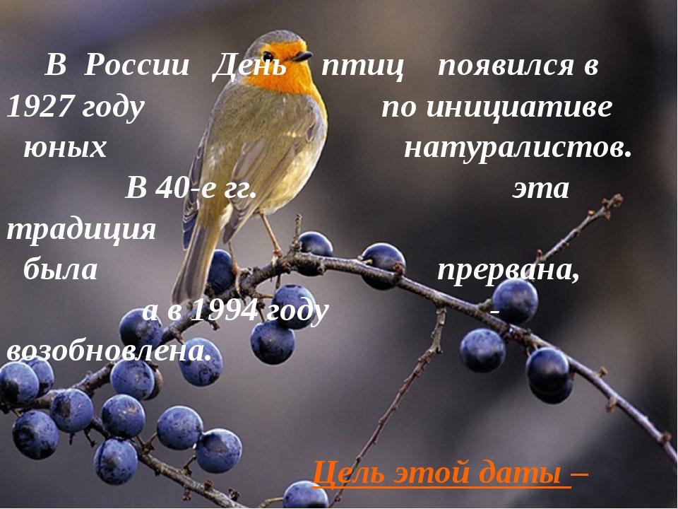 В России День птиц появился в 1927 году по инициативе юных натуралистов. В 4...