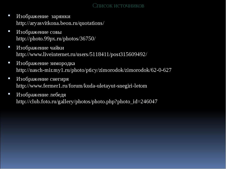 Список источников Изображение зарянки http://aryasvitkona.beon.ru/quotations/...