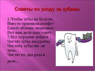 1.Чтобы зубы не болели, Вместо пряников,конфет Ешьте яблоки, морковки– Вот ва