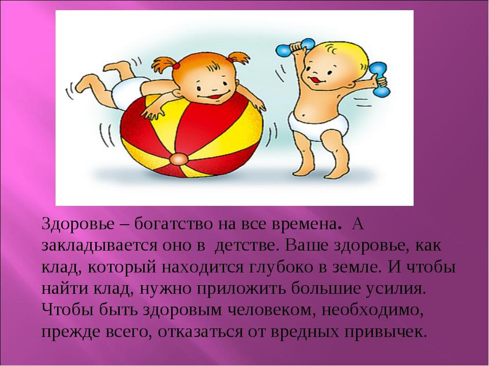 Здоровье – богатство на все времена. А закладывается оно в детстве. Ваше здор...