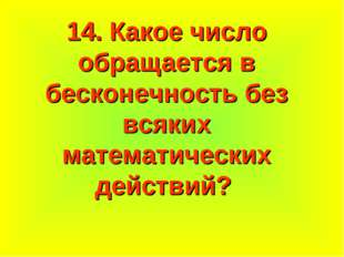 14. Какое число обращается в бесконечность без всяких математических действий?