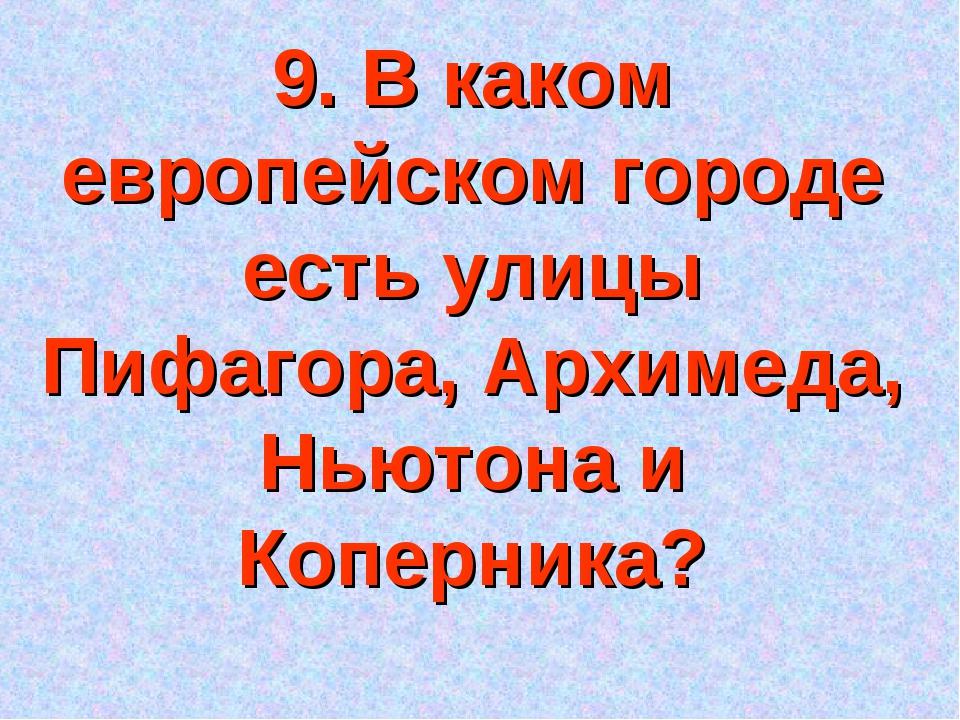 9. В каком европейском городе есть улицы Пифагора, Архимеда, Ньютона и Коперн...