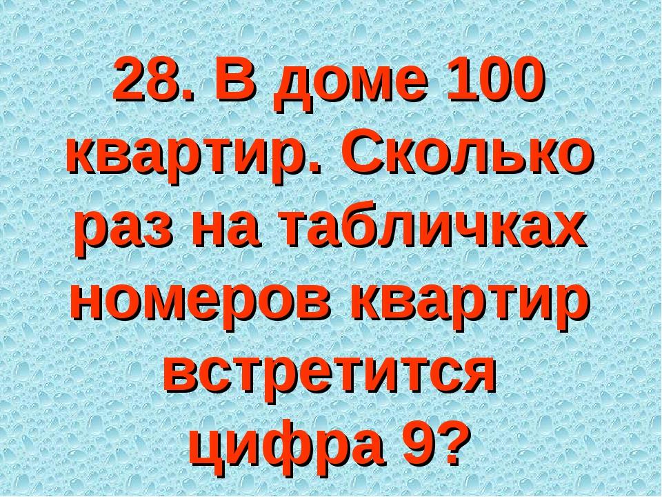 28. В доме 100 квартир. Сколько раз на табличках номеров квартир встретится ц...