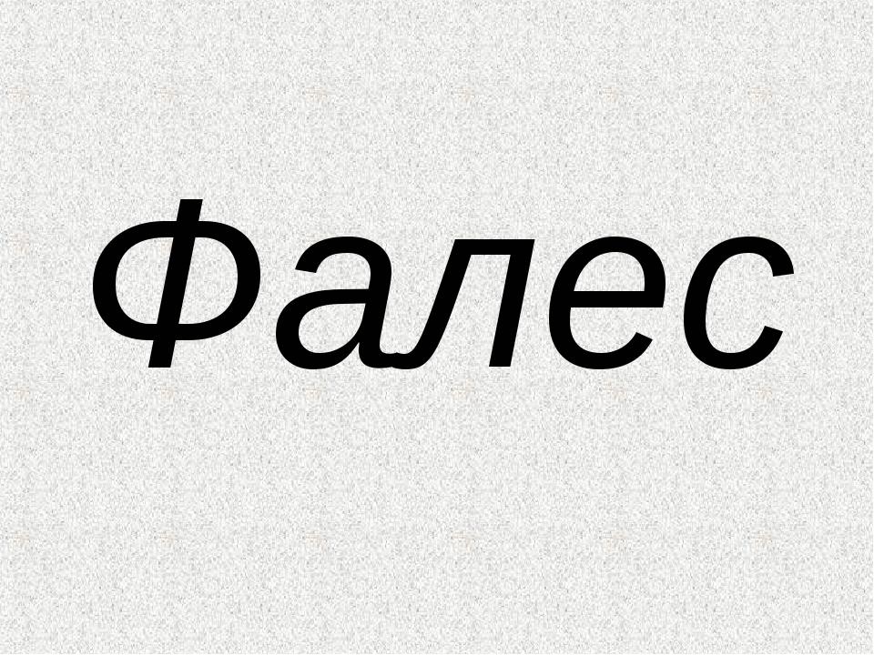 Фалес