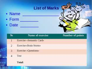 List of Marks Name ________________ Form ________ Date ________ №Name of exe