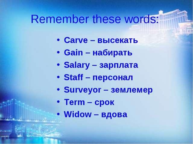 Remember these words: Carve – высекать Gain – набирать Salary – зарплата Staf...