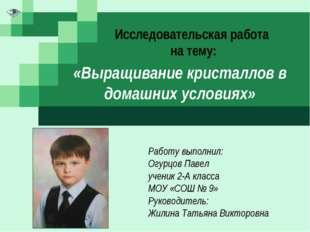 Исследовательская работа на тему: Работу выполнил: Огурцов Павел ученик 2-А к