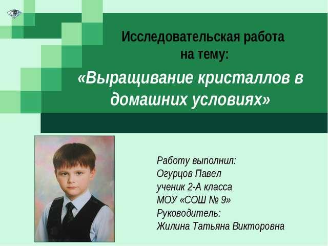 Исследовательская работа на тему: Работу выполнил: Огурцов Павел ученик 2-А к...