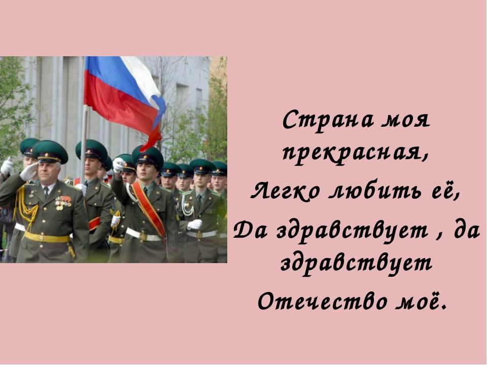 Cтрана моя прекрасная, Легко любить её, Да здравствует , да здравствует Отече...