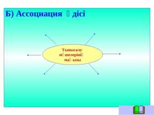 Б) Ассоциация әдісі Тынысалу мүшелерінің маңызы