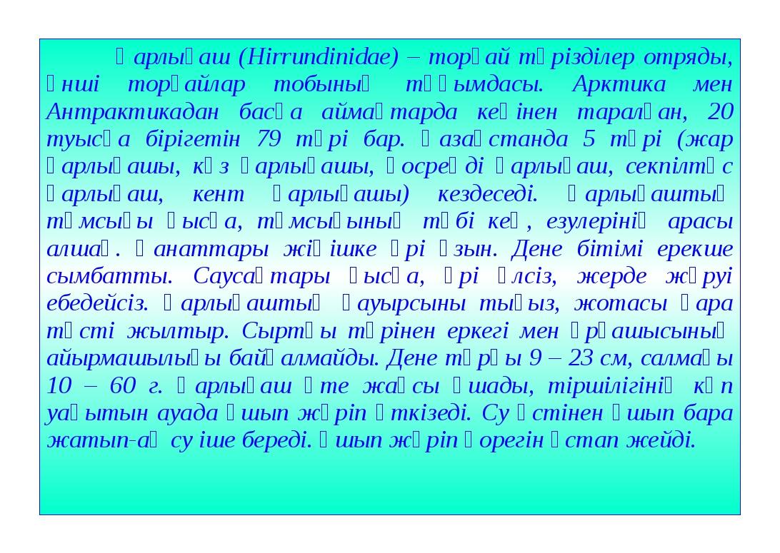 Қарлығаш (Hirrundinidae) – торғай тәрізділер отряды, әнші торғайлар тобының...