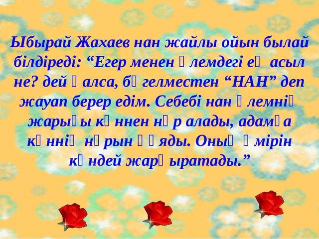 """Ыбырай Жахаев нан жайлы ойын былай білдіреді: """"Егер менен әлемдегі ең асыл не..."""