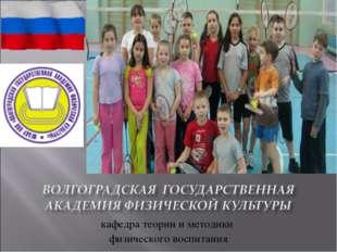 кафедра теории и методики физического воспитания