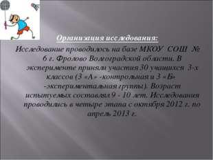 Организация исследования: Исследование проводилось на базе МКОУ СОШ № 6 г. Ф