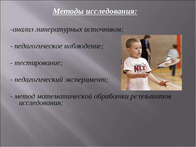 Методы исследования: -анализ литературных источников; - педагогическое наблюд...