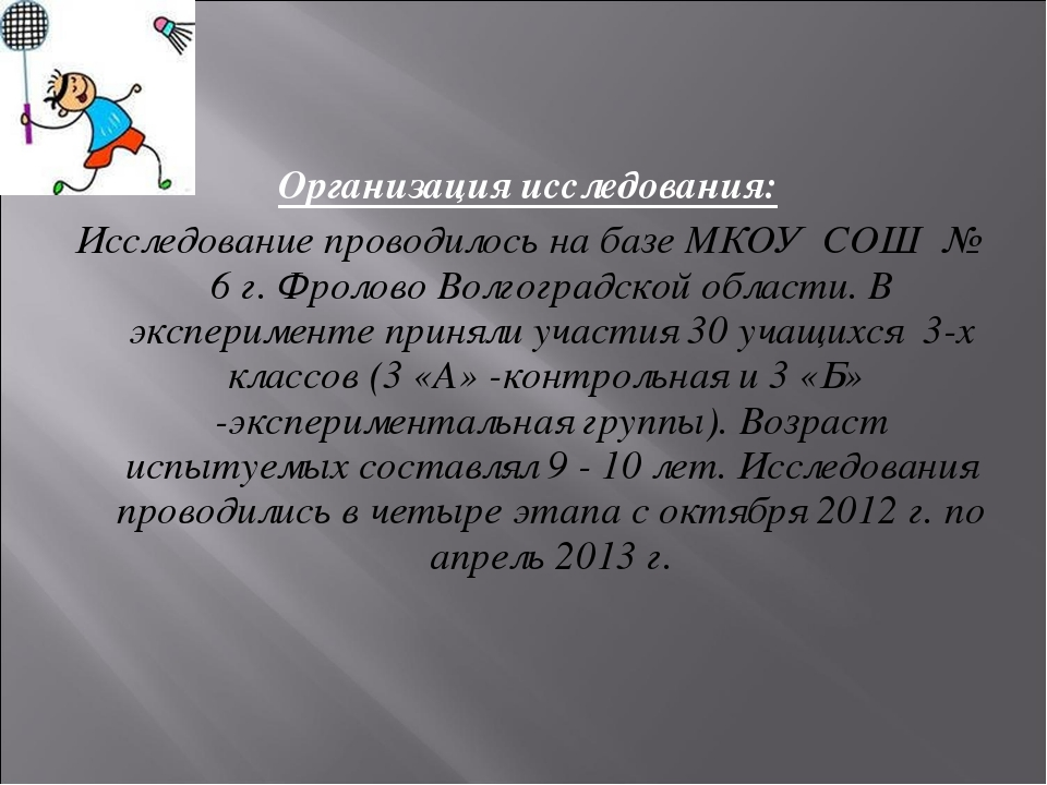 Организация исследования: Исследование проводилось на базе МКОУ СОШ № 6 г. Ф...