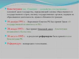 Конституция (лат.  Constitutio  - «устройство, постановление» - основной зако
