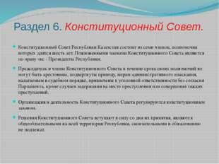 Раздел 6. Конституционный Совет. Конституционный Совет Республики Казахстан