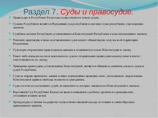 Раздел 7. Суды и правосудие. Правосудие в Республике Казахстан осуществляетс