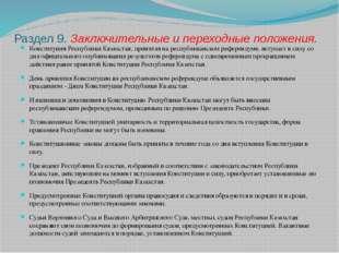Раздел 9. Заключительные и переходные положения. Конституция Республики Каза