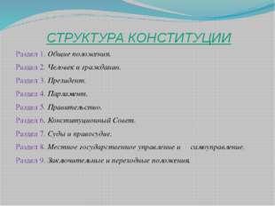 СТРУКТУРА КОНСТИТУЦИИ Раздел 1. Общие положения. Раздел 2. Человек и гражда