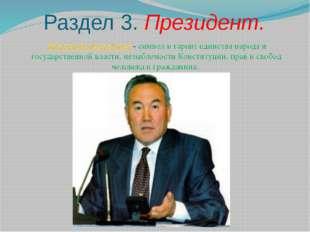 Раздел 3. Президент. Президент Республики - символ и гарант единства народа