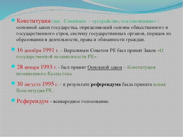 Конституция (лат.  Constitutio  - «устройство, постановление» - основной зако...