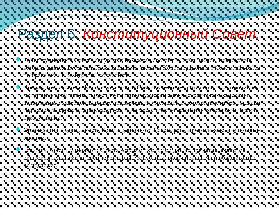 Раздел 6. Конституционный Совет. Конституционный Совет Республики Казахстан...