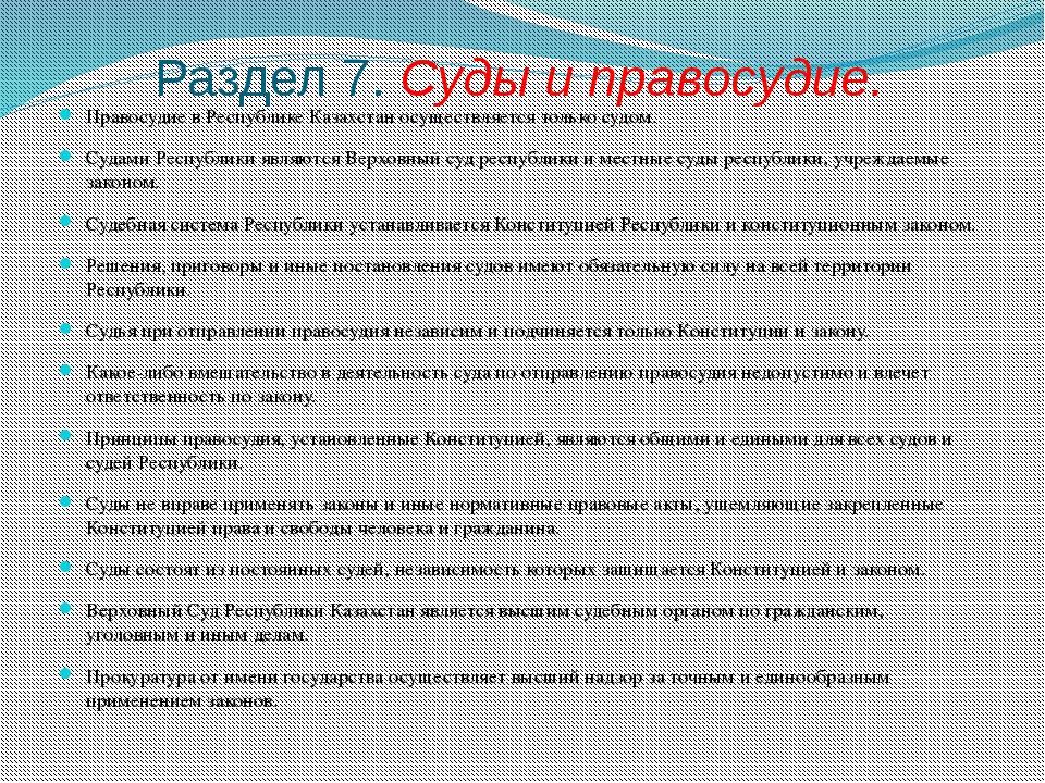 Раздел 7. Суды и правосудие. Правосудие в Республике Казахстан осуществляетс...