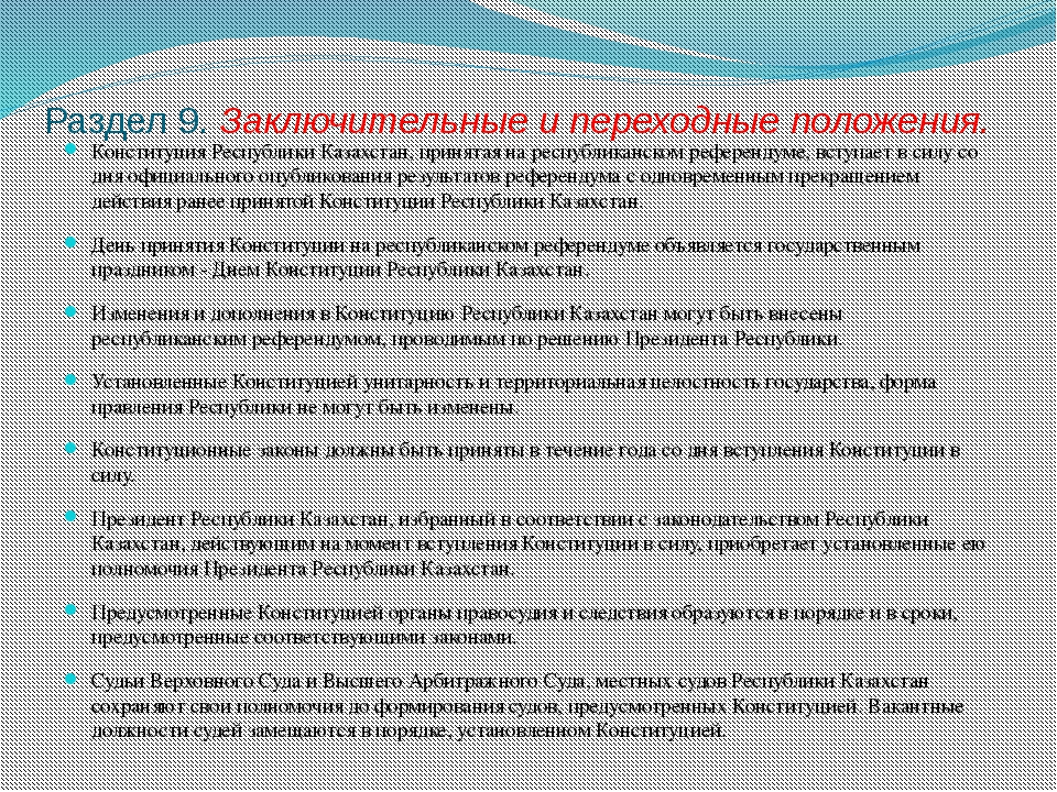 Раздел 9. Заключительные и переходные положения. Конституция Республики Каза...