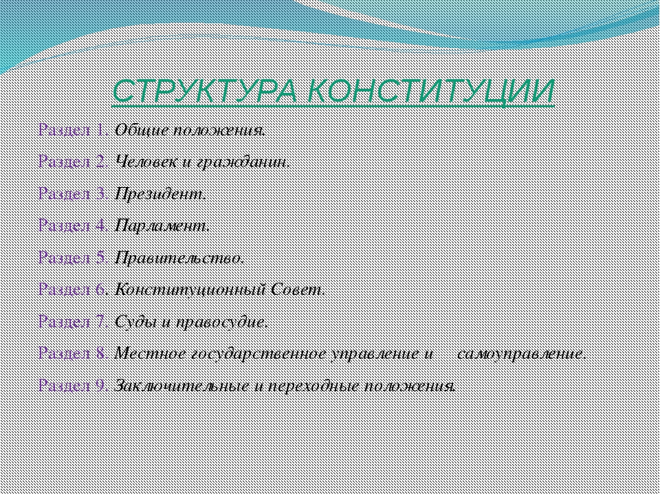 СТРУКТУРА КОНСТИТУЦИИ Раздел 1. Общие положения. Раздел 2. Человек и гражда...