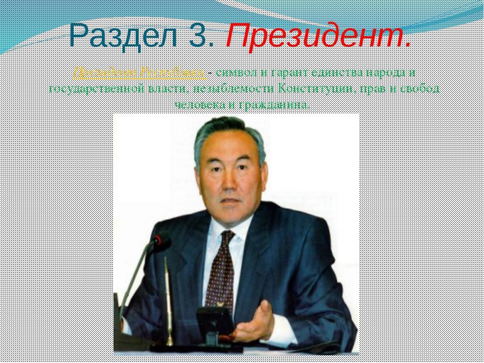 Раздел 3. Президент. Президент Республики - символ и гарант единства народа...