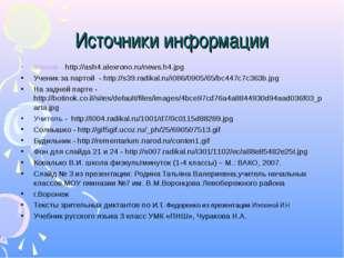 Источники информации Ученик - http://ash4.alexrono.ru/news.h4.jpg Ученик за п