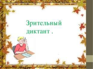 Зрительный диктант . Крысина М.В. 2011год