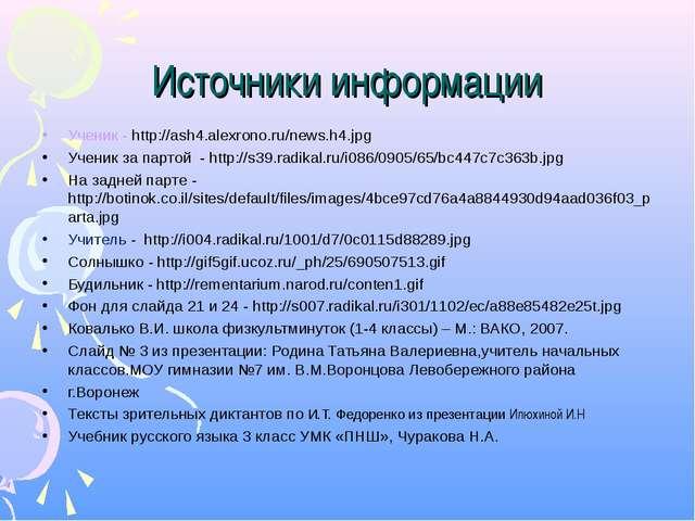 Источники информации Ученик - http://ash4.alexrono.ru/news.h4.jpg Ученик за п...
